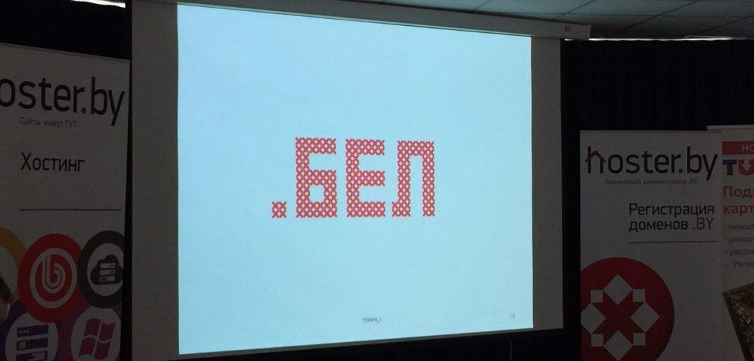 Выбран логотип белорусской доменной зоны БЕЛ