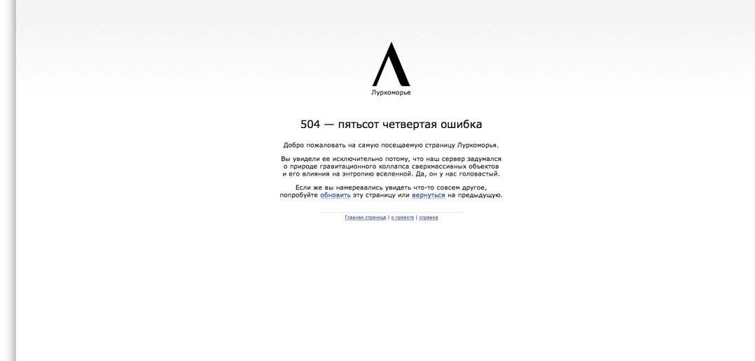 Луркморье закрыли для россиян третий раз за год