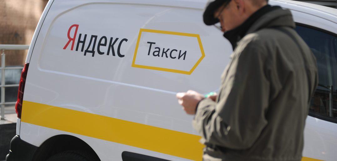 Найдена серьезная уязвимость в сервисе «Яндекс.Такси»