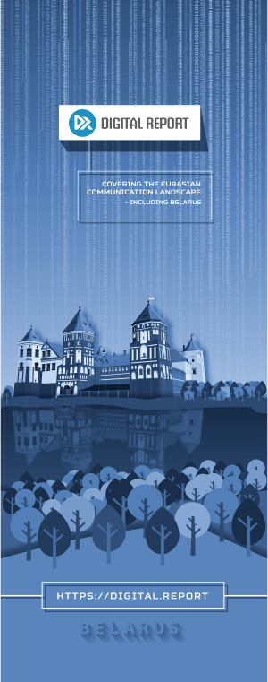 Перейти к ИКТ-профайлу Беларуси