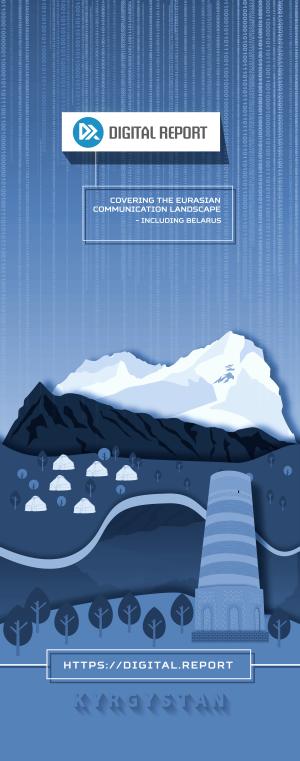 Перейти к ИКТ-профайлу Кыргызстана