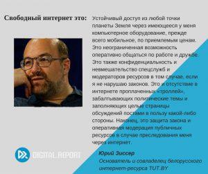 Юрий Зиссер, основатель и владелец белорусского интернет-ресурса TUT.BY