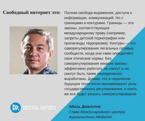 Адиль Джалилов, глава МЕждународного центра журналистики MediaNet