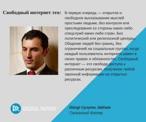 Георгий Джахая, Сухути, грузинский блогер
