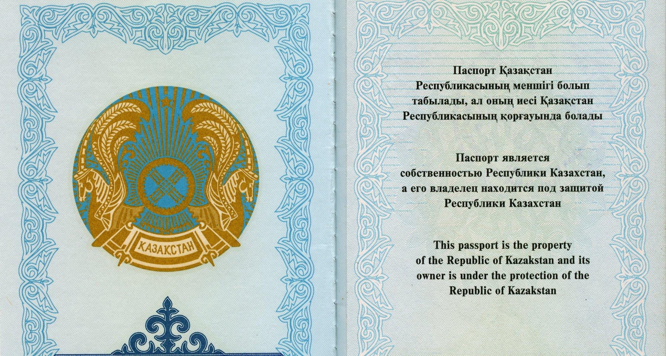 Обзор законодательства Республики Казахстан: Электронные паспорта