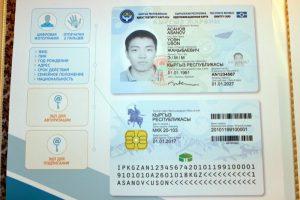 ID-паспорт жителя Кыргызстана