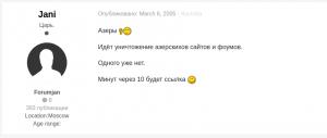 """Армянский хакер Jani сообщает на форуме Hayastan.com о начале ответной акции в теме """"Хотите войну - держите!"""""""