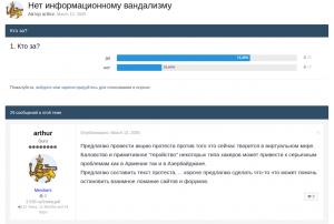 Скриншот с азербайджанского форума disput.az