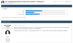 Скриншот с армянского форума hayastan.com