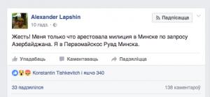 Пост блогера в Facebook