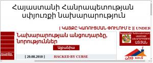Взломанный азербайджанскими хакерами сайт Министерства диаспоры Армении