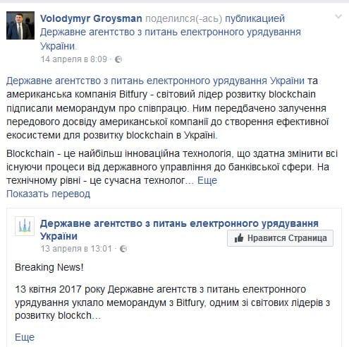 Пост украинского премьер-министра в Facebook
