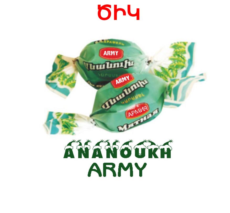 Ananoukh Army (мятная армия)