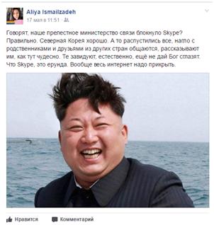 Известная азербайджанская модель Валида Аббасова, живущая в Женеве, тоже недоумевает: «Что случилось в Баку со звонками в WhatsApp, Facebook Messenger и другими? Неужели, ограничивая общение людей, можно решить проблемы?».