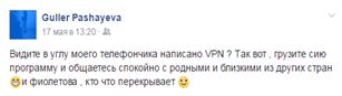 Пользователи делятся друг с другом информацией, объясняя тем, кто не знает, как работают VPN-технологии.