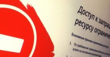 ЕСПЧ разберется с массовой блокировкой сайтов в России