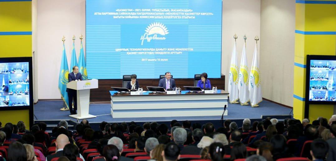 Программа «Цифровой Казахстан» включает 23 проекта-«ледокола» в сфере ИКТ