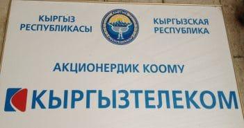 У «Кыргызтелекома» будет новое руководство «с чистой репутацией»