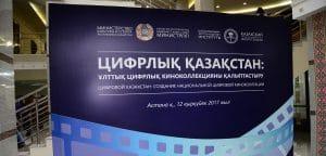 Премьер-министр определил направления доработки госпрограммы «Цифровой Казахстан»